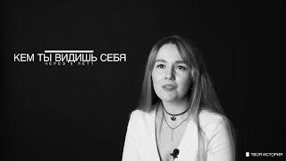 ТВОЯ ИСТОРИЯ Екатерина Пикалова