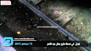 مصر العربية    فئران  في محطة مترو جمال عبد الناصر