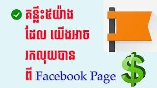 ដឹងទេថាគេរកលុយតាម ហ្វេសប៊ូកយ៉ាងដូចម្តេច? Best 5 ways to Earn Money from Facebook Page