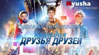 Русская новогодняя комедия «Друзья Друзей» | 2014г. | ОТ МТН