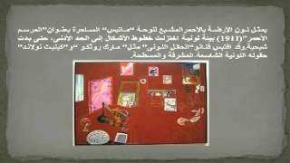 د. محسن عطيه - الفن و الجمال(1 ) الشكل / الخلفية Thumbnail