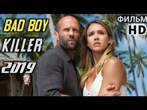 фильмы 2019 Крутейший боевик _Приключения, Зарубежные фильмы _охотники, killer (2019) HD