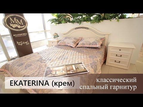 Классический спальный гарнитур в Екатеринбурге
