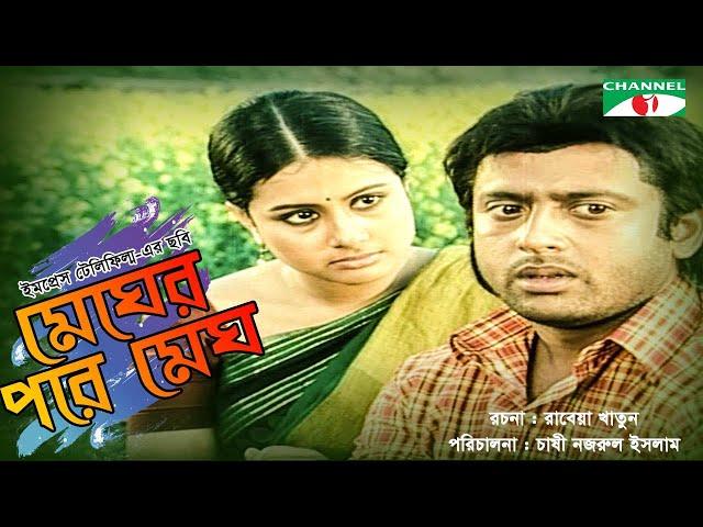 Megher Pore Megh | Bangla Movie | Riaz | Purnima | Mahfuz Ahmed | Shahidul Alam Sachchu | Channel i