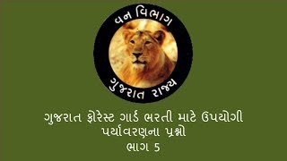 Forest Guard Bharati paper 5 ||પર્યાવરણ MCQ model paper