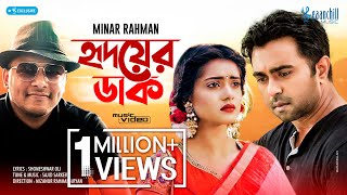 Hridoyer Daak Minar Rahman Mp3 Song Download