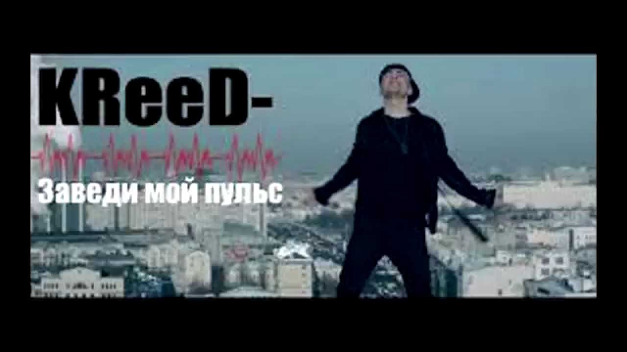 скачать песню kreed-заведи мой пульс
