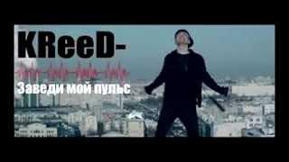 Егор Kreed - заведи мой пульс (official lyrics)