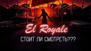Ничего хорошего в отеле Эль Рояль - Обзор фильма / СТОИТ ЛИ СМОТРЕТЬ ?