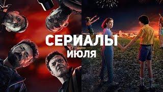 10 главных сериалов июля 2019
