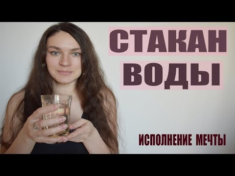 СТАКАН ВОДЫ ПО