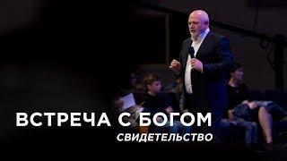 Встреча с Богом (Свидетельство)   Сергей Козлов