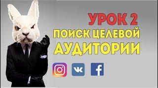 Урок #2 Как найти целевую аудиторию в Вконтакте