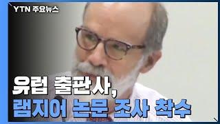 유럽 출판사, 램지어 재일교포 폄훼 논문 조사 착수...