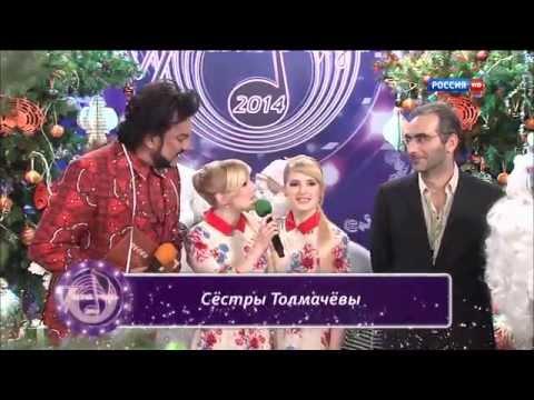 ПРЕМЬЕРА. Сестры Толмачевы - Shine
