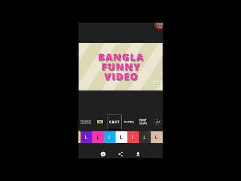 মোবাইল দিয়ে বানান অসাধারণ সব video into। Easy make video into