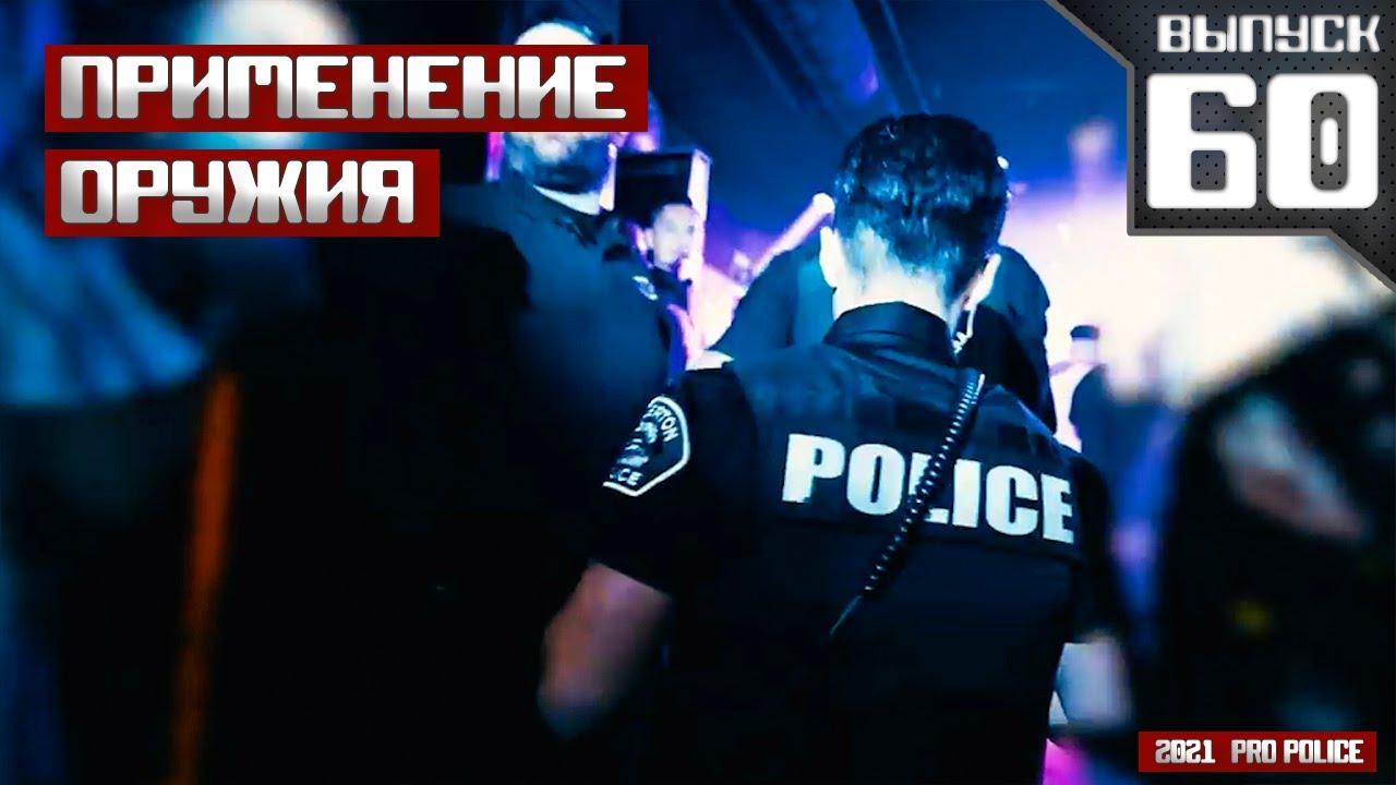 Применение оружия сотрудниками полиции  [Выпуск 60 2021]