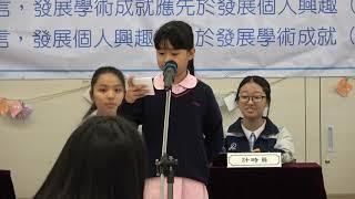 Publication Date: 2018-10-22 | Video Title: 第六屆「耀道盃」辯論邀請賽 第一場賽事 元朗寶覺小學 對