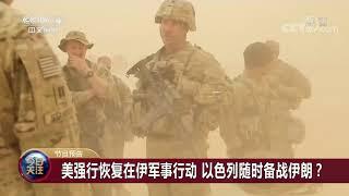 [今日关注]20200117 预告片| CCTV中文国际