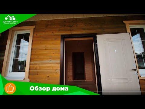 Обзор дома во Владимирской области. Компания Дачный Сезон