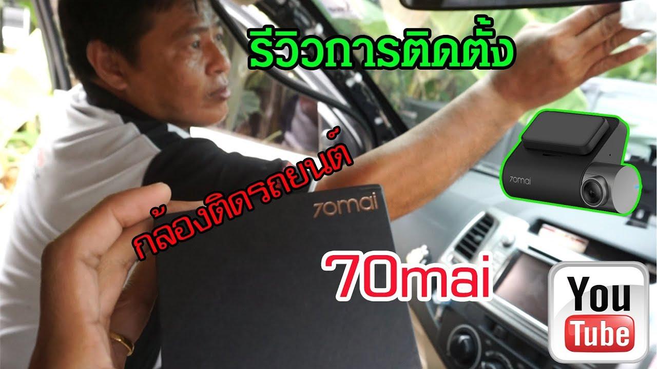 รีวิว การติดตั้ง กล้องติดรถยนต์ Mi 70mai (โดยช่างมืออาชีพ)