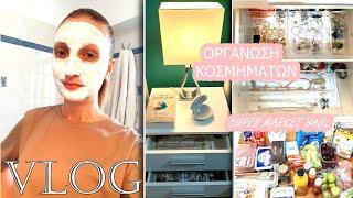 Οργάνωση Κοσμημάτων, Super Market Haul, Μαγείρεμα, Family Routine@Princess Tonia Vlog  |MC Life Vlog