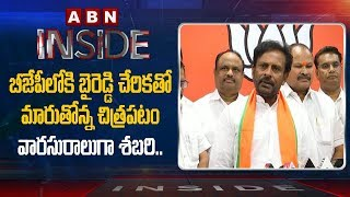 Reasons Behind EX MLA Byreddy Rajasekhar Reddy And His Daughter Sabari Joins In BJP | Inside
