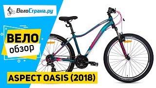 женский велосипед Aspect OASIS 2018. Обзор