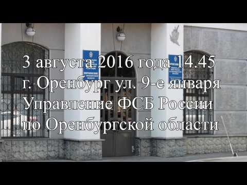Коррупция в Оренбурге.
