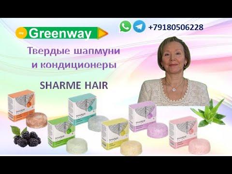 Твердые шампуни и кондиционеры SHARME HAIR. GreenWay - это здоровье и процветание! +79180506228