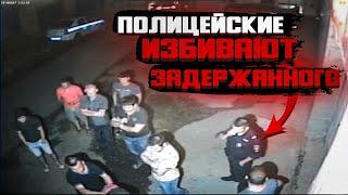 Полицейские Избивают Задержанного