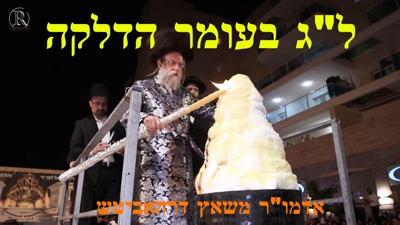 """האדמו""""ר משאץ דרהאביטש ל""""ג בעומר הדלקה - Shotz Rebbe Lag Ba'omer Hadlukah in Beit Shemesh - 2019"""