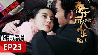Hot CN Drama【The King's Woman】 EP 23 Eng Sub HD