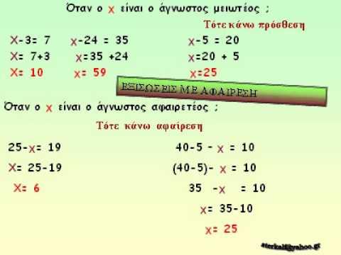 Αριθμητικές παραστάσεις -εξισώσεις ΣΤ΄ ΔΗΜΟΤΙΚΟΥ.wmv