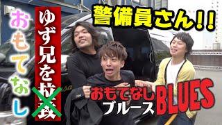 おもてなしBLUES① 〜河井ゆずる編〜 thumbnail