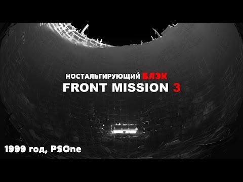 Front Mission 3, культ [Ностальгирующий Блэк] 1999 год, PS1