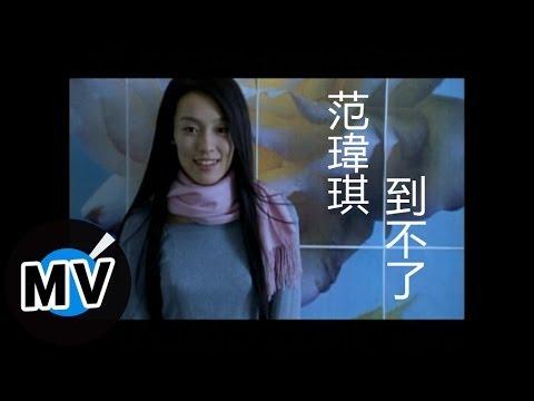范瑋琪 Christine Fan - 到不了 (官方版MV)