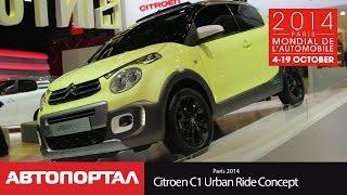Citroen C1 URBAN RIDE Concept 2014 Videos