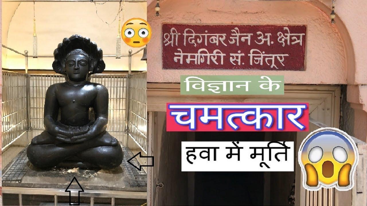 चमत्कारी मूर्ति ChamatkariMurti   Nemgiri Jintur Jain Temple    How To go  Nemgiri Jintur Jain Temple