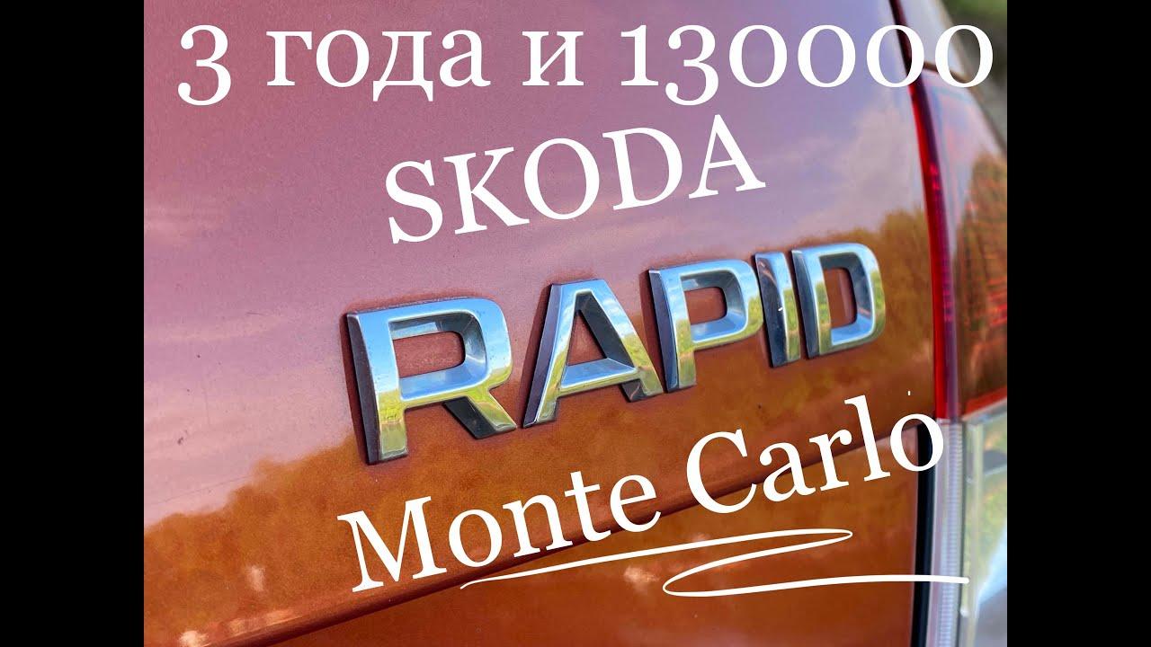 Skoda Rapid рестайлинг. Отчетный выпуск 3 года и 130000 км.