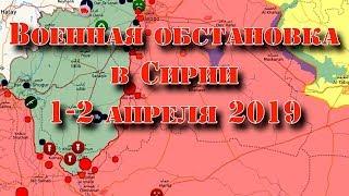 1-2 апреля 2019. Военная обстановка в Сирии. Диверсионные вылазки ИГИЛ на востоке Сирии.