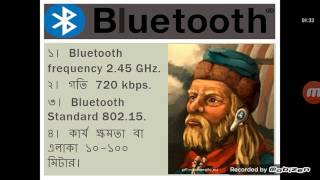 HSC ICT Lecture 14 | Bluetooth | WiFi | WiMAX | Data Communication | Wireless Medium