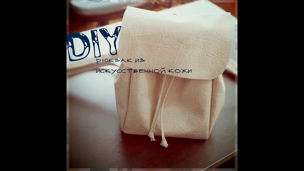 Рюкзак для сменки своими руками фото 627