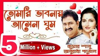 তোমারি ভাবনায় আসেনা ঘুম 💕 কুমার শানু ও অনুরাধা পডুয়াল | Nazar Ke Samne ( Bengali Version )