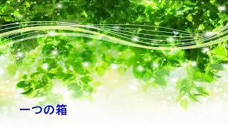 【癒しBGM】著作権フリー~Healing Piano やさしくなれるCD~自律神経にやさしく、つらい時に聴くCD音楽