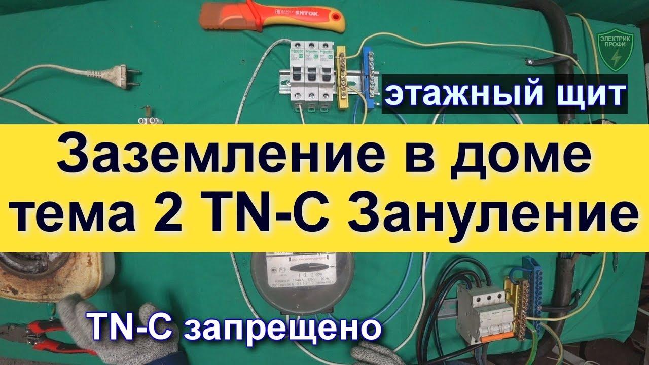 Система заземления TN-C и опасное зануление на примере этажного щита и TN-C-S из TN-C (ОПАСНО)