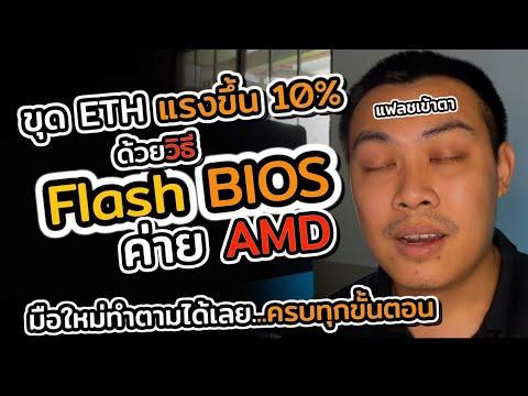 ขุด ETH แรงขึ้น 10% ด้วยวิธี FLASH BIOS บนการ์ดจอ AMD   EP.39 แชร์ประสบการณ์ขุดบิทคอยน์ด้วยการ์ดจอ