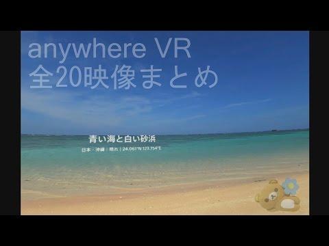 【anywhere VR : リラックスCollection 1】 全20種類のロケーションを眺めてみました【1080p60】