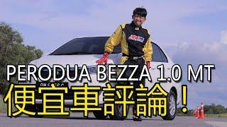 PERODUA 最便宜的房車!便宜四門房車 Perodua Bezza 1000cc 試駕評論,便宜又實惠?不專業評論 | 青菜汽車評論第138集 QCCS