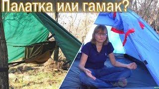 ⛺ Палатка или гамак — что выбрать для похода